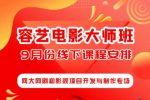 容艺电影大师班|9月份网大网剧和影视项目开发专场报名开启!