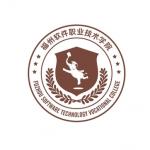 福州软件职业技术学院